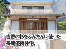 堺でリフォームするなら新協建設工業 新築