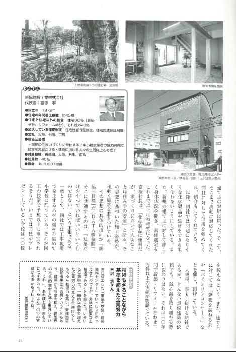 shirai2.jpg